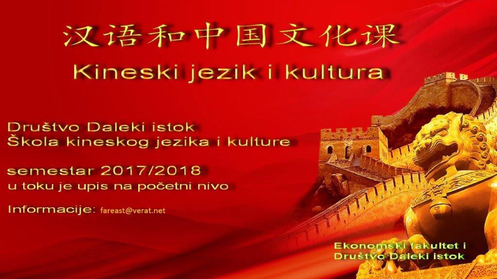Skola kineskog jezika i kulture 2017-18 (2)