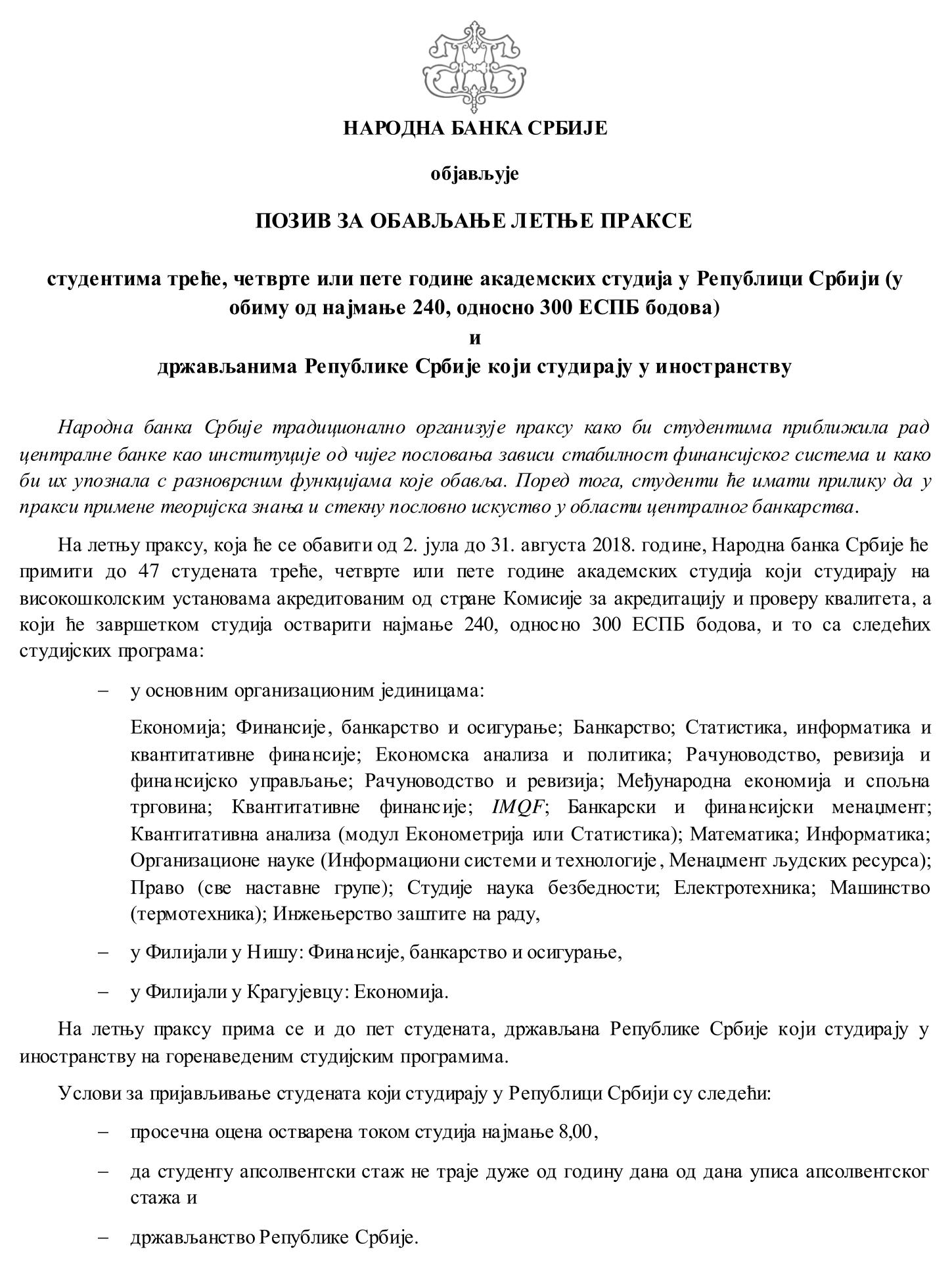 Poziv za obavljanje letnje prakse 2018-1