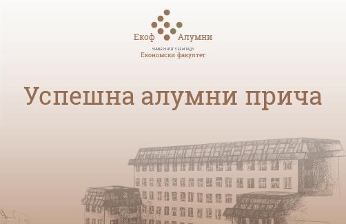 Alumni priča, izdvojeno za sajt_page-0001
