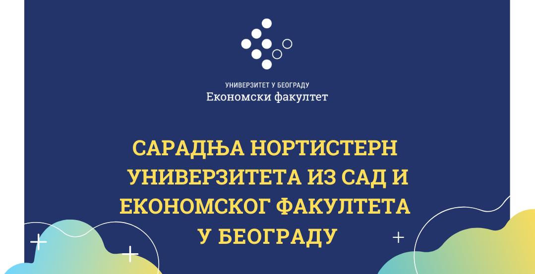 Saradnja Nortistern Univerziteta iz SAD i Ekonomskog fakulteta u Beogradu (2)